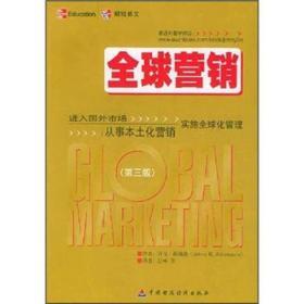 全球营:进入国外市场从事本土化营销实施全球化管理(第3版)