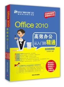 Office 2010高效办公从入门到精通(高清视频版)