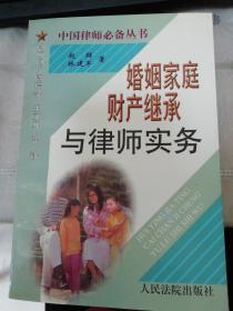 婚姻家庭财产继承与律师实务