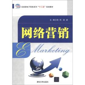 """实战型电子商务系列""""十二五""""规划教材:网络营销"""