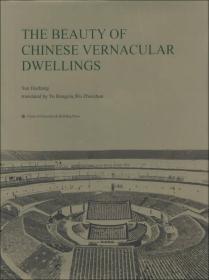 THE BEAUTY OF CHINESE VERNACULAR DWELLINGS-中国民居之美-(英文版)