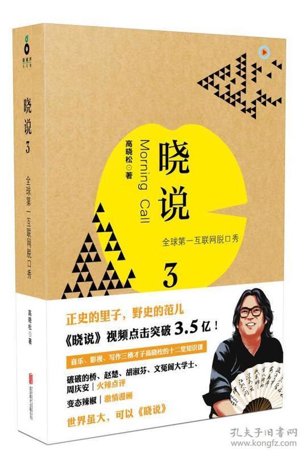 晓说(3全球第一互联网脱口秀)