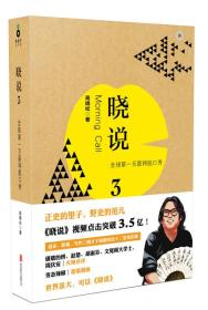 高晓松晓说3北京联合出版公司