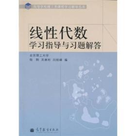 高等学校理工类课程学习辅导丛书:线性代数学习指导与习题解答