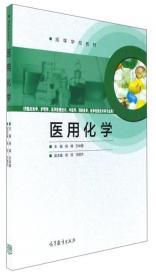 医用化学杨峰孙体健高等教育出版社9787040478105