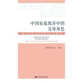 中国家庭教养中的父母角色 专著 基于0~6岁儿童家庭现状的调查 Parenting roles