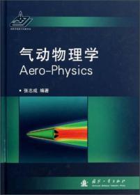 气动物理学