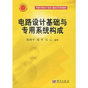 电路设计基础与专用系统构成(复印版)