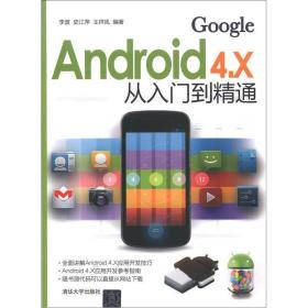 Android 4.X从入门到精通