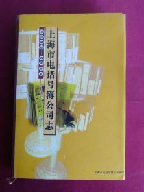 上海市电话号簿公司志