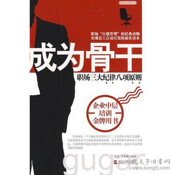 信天翁财经丛书:成为骨干:职场三大纪律八项原则