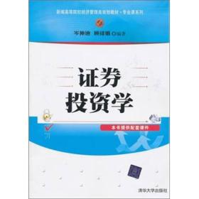 证券投资学岑仲迪顾锋娟清华大学出版社9787302243359