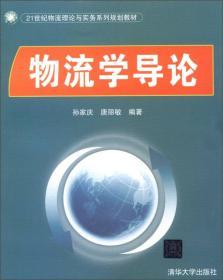 二手物流学导论 孙家庆唐丽敏编著 清华大学出版社9787302298168