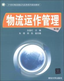 21世纪物流理论与实务系列规划教材:物流运作管理(第2版)