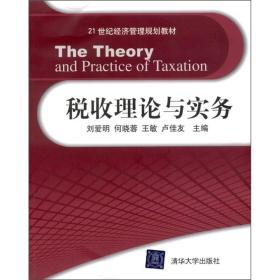税收理论与实务(21世纪经济管理规划教材)