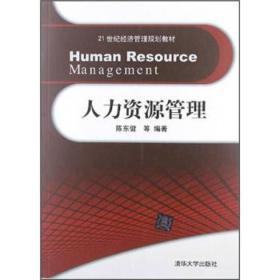 21世纪经济管理规划教材:人力资源管理