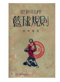 【复印件】男子篮球规则-1935年版--新时代体育丛书