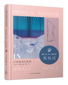 小空间设计系列--美妆店