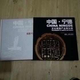 中国宁德文化旅游产业策划案,有封套