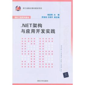 .NET架构与应用开发实践(软件工程系列教材)