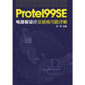 Protel 99 SE电路板设计及疑难问题详解