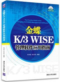 金蝶K/3 RISE 管理软件应用指南