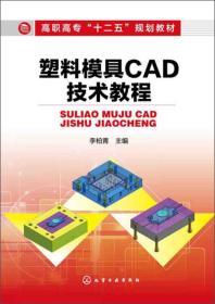 塑料模具CAD技术教程李柏青 编
