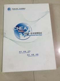 中国东北亚博会览会邮册