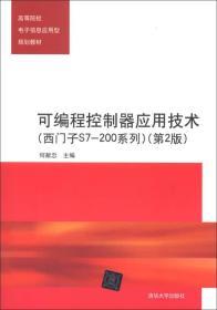 高等院校电子信息应用型规划教材:可编程控制器应用技术(西门子S7-200系列)(第2版)