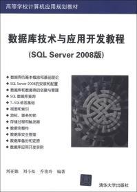 高等学校计算机应用规划教材:数据库技术与应用开发教程(SQL Server 2008版)