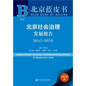 北京蓝皮书:北京社会治理发展报告(2017-2018)