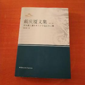 戴庆厦文集(第六卷)
