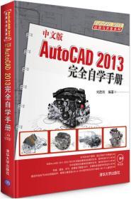 AutoCAD 2013应用与开发系列:中文版AutoCAD 2013完全自学手册】【附光盘】