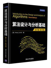 算法设计与分析基础  第3版