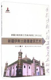新疆伊斯兰陵墓建筑艺术