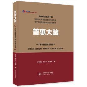 送书签ui-9787509579725-普惠大脑(精)一本书读懂普惠金融资产