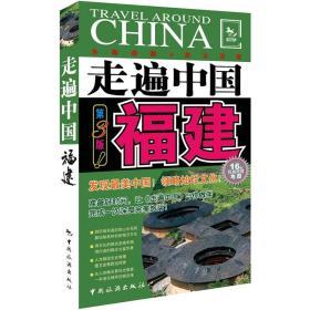 走遍中国:福建(第3版)