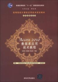 Access 2010 数据库应用技术教程 谭浩强 9787302312468 清华大学出版社