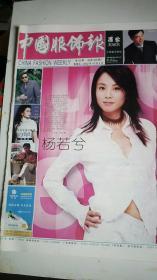中国服饰报2002.39