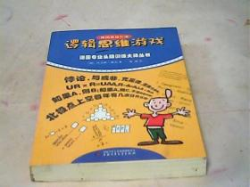 德国专业头脑训练大师丛书:逻辑思维游戏+超常记忆力游戏+IQ智商游戏【3本和售】