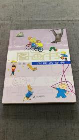 图画书阅读与经典【16开 08年三版一印 】