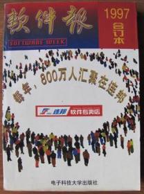 软件报1997年合订本
