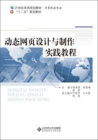 21世纪系列规划教材·计算机类专业:动态网页设计与制作实践教程