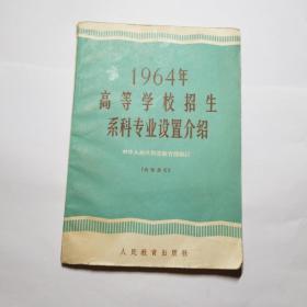 1964年高等学校招生系科专业设置介绍