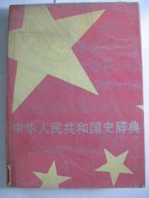 中华人民共和国史辞典