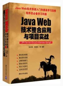 Java Web技术整合应用与项目实战