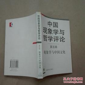 中国现象学与哲学评论 第五辑 现象学与中国文化