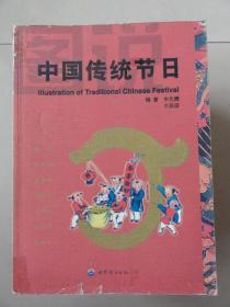 图说中国传统节日(中文版)