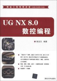 精益工程视频讲堂(CAD/CAM/CAE):UG NX 8.0 数控编程