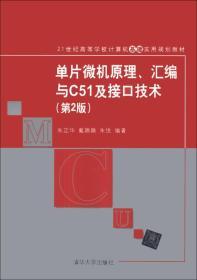 单片微机原理、汇编与C51及接口技术(第2版)/21世纪高等学校计算机基础实用规划教材